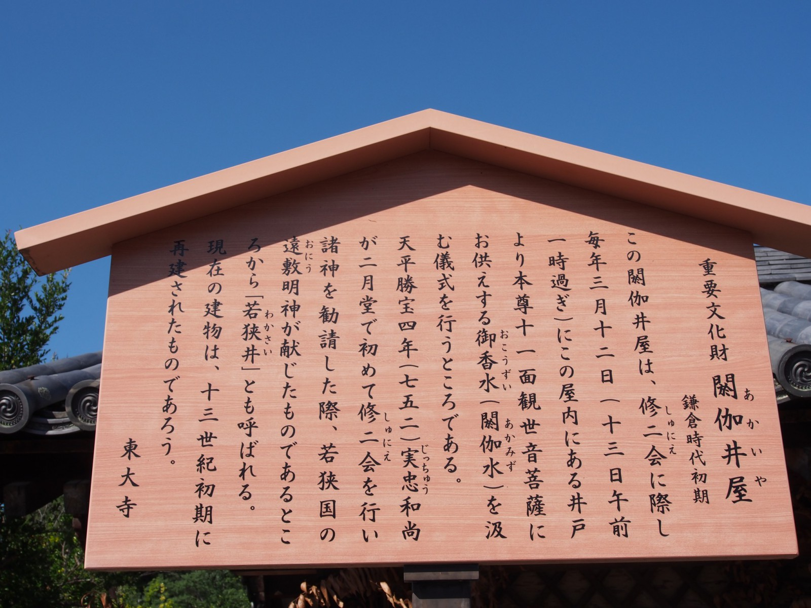 東大寺閼伽井屋の案内板