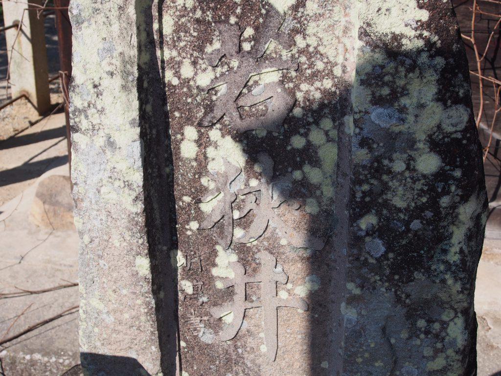 お水取りの「水」を汲み上げる「若狭井」を示す石碑