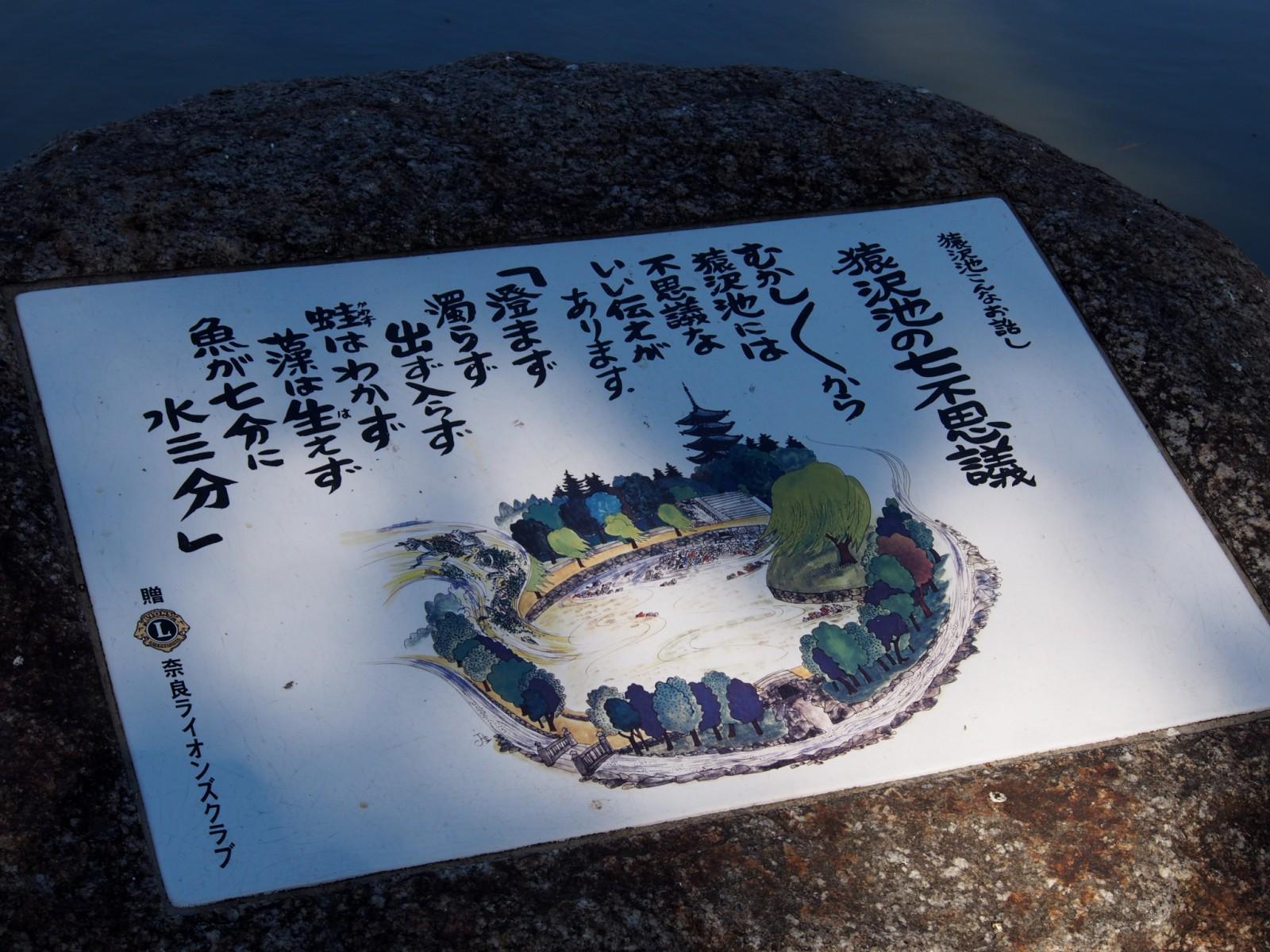 猿沢池の七不思議
