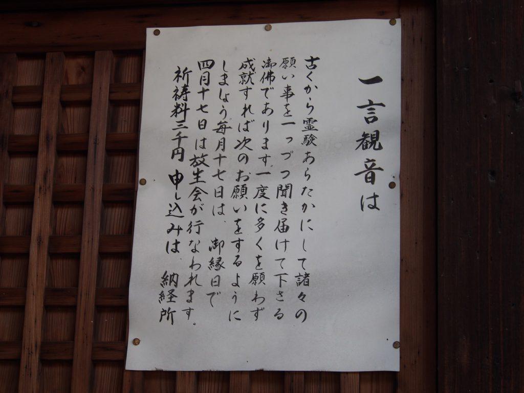 興福寺の一言観音についての案内板