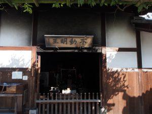 【興福寺不動堂】ススで覆われた仏さまが安置される「護摩供養」の空間