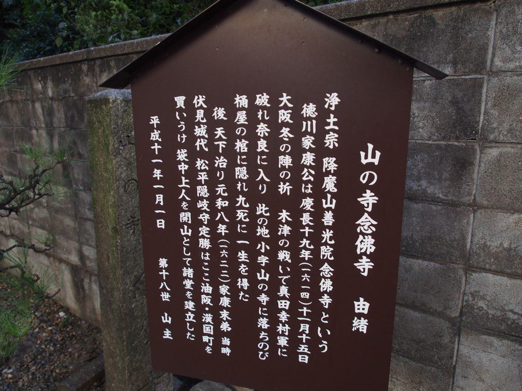 「山の寺念佛寺」由緒(奈良市)