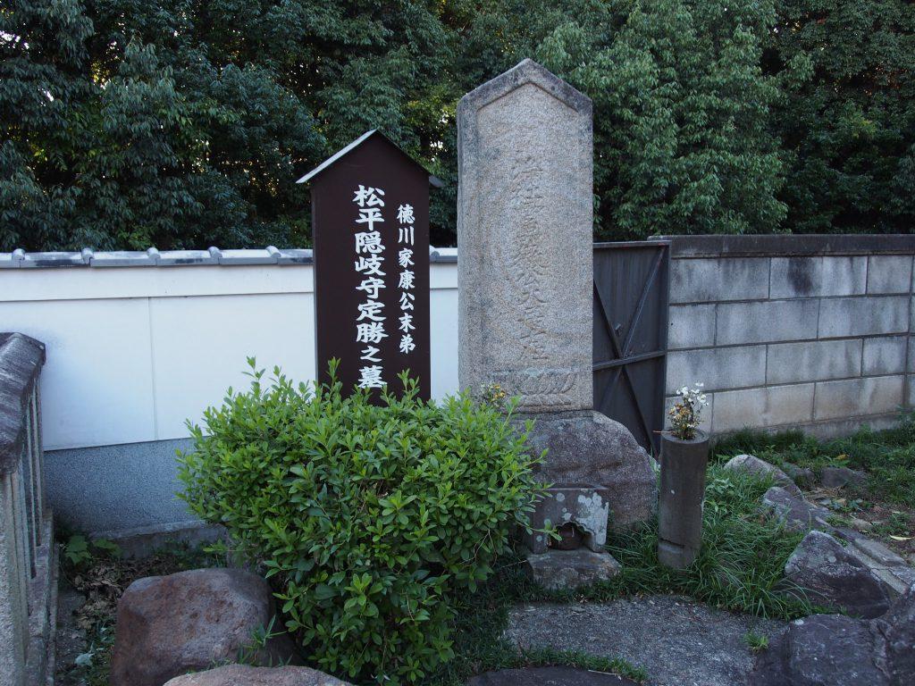 徳川家康の異父弟「松平定勝」の墓