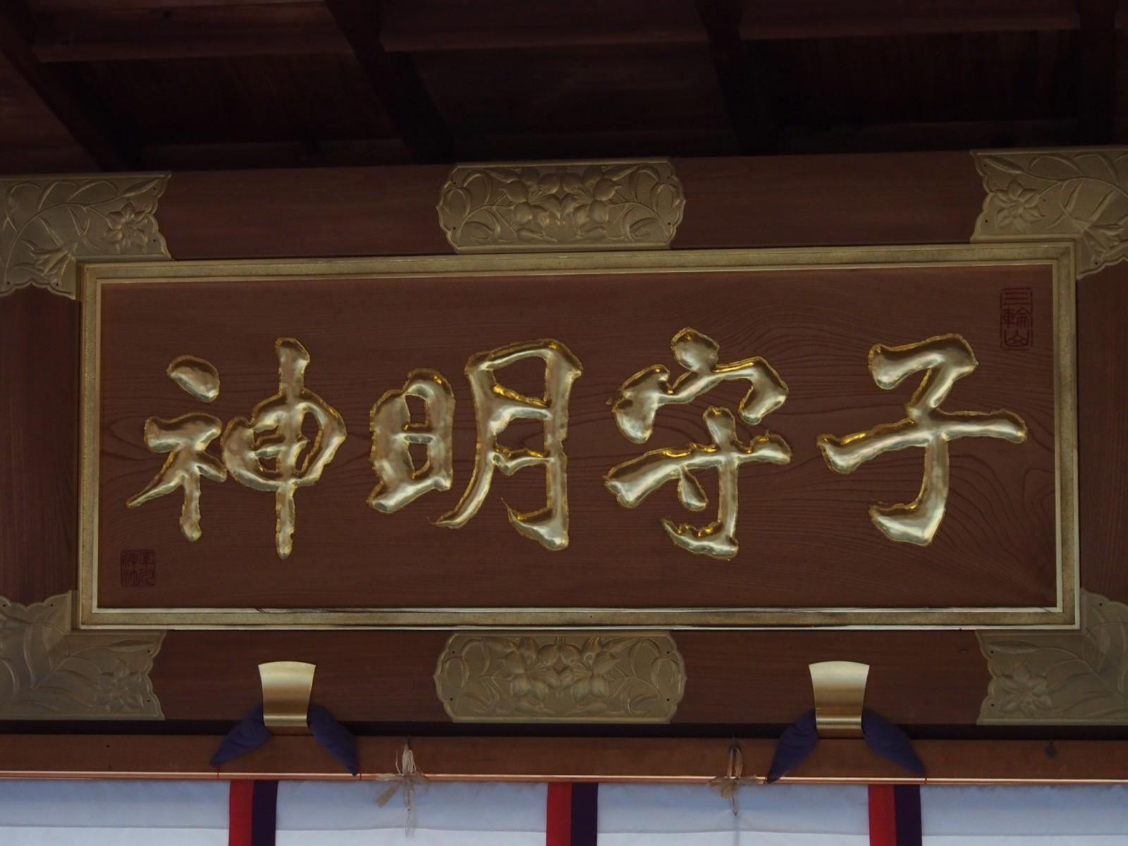 率川神社の扁額「子守明神」
