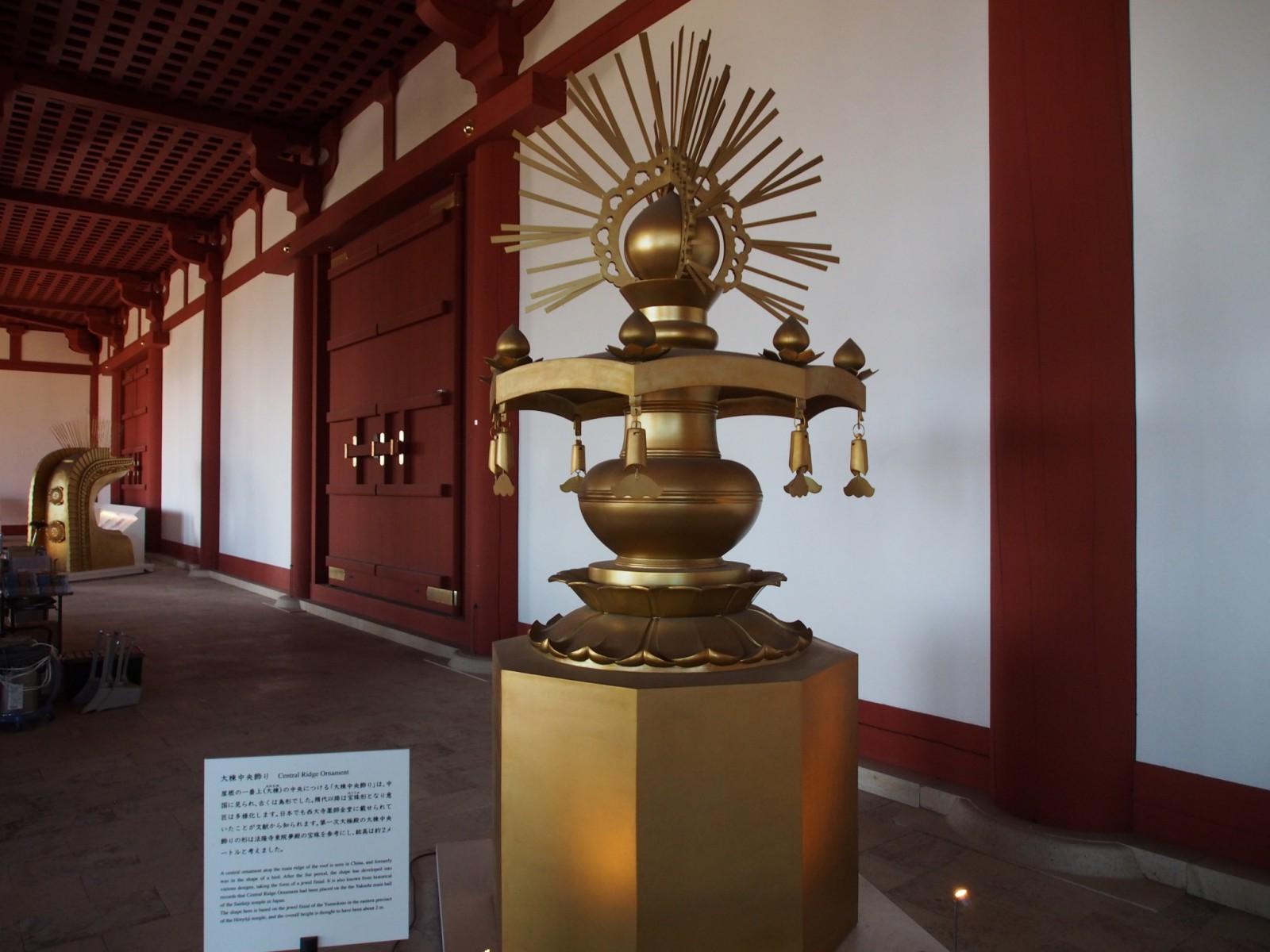 大棟中央飾り(大極殿)