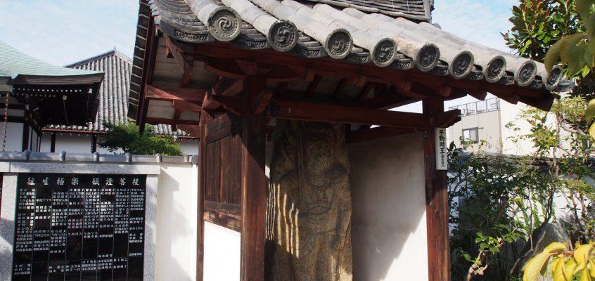 【十輪院石造不動明王立像】堂々たる佇まいの石仏には一部「彩色」も残される