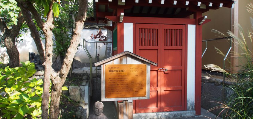 【興福寺曼荼羅石(十輪院)】かつての「興福寺境内」の様子が描かれた大変ユニークな図像