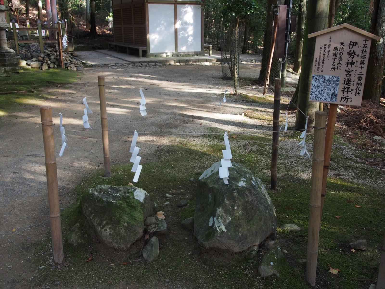 伊勢神宮遥拝所(春日大社)