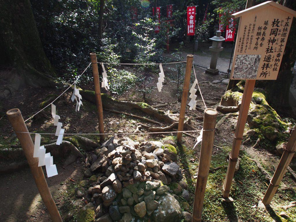 元春日枚岡神社遥拝所(春日大社)