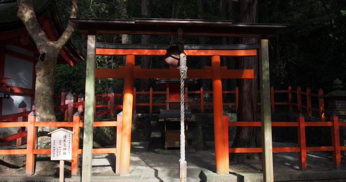 佐良気神社(春日大社)