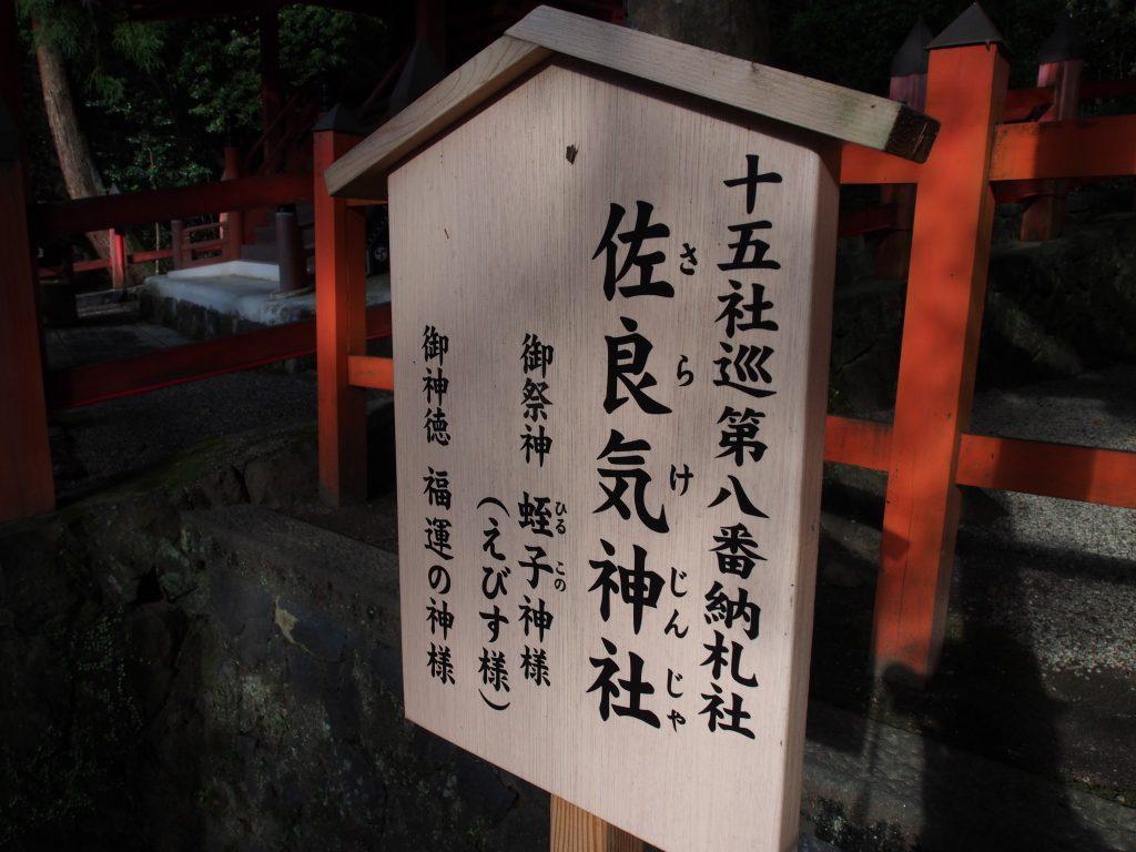 佐良気神社の案内板