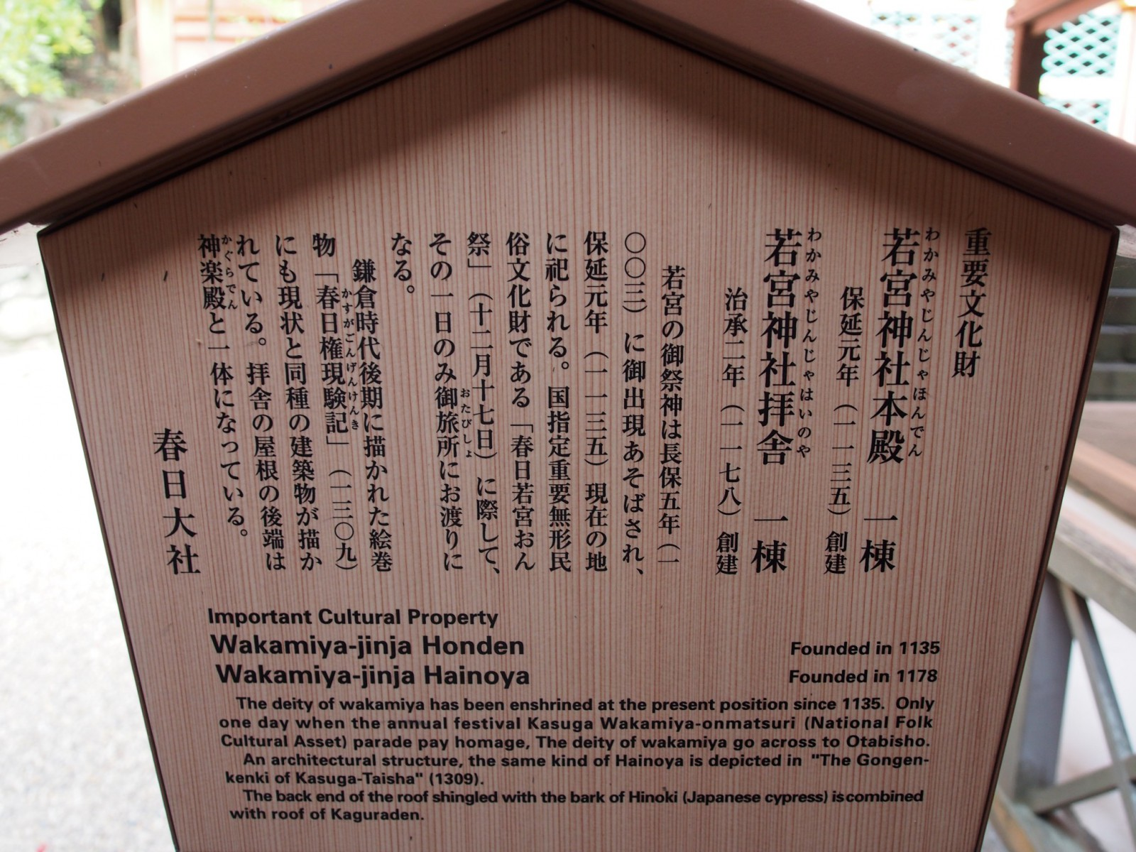 若宮神社の案内板
