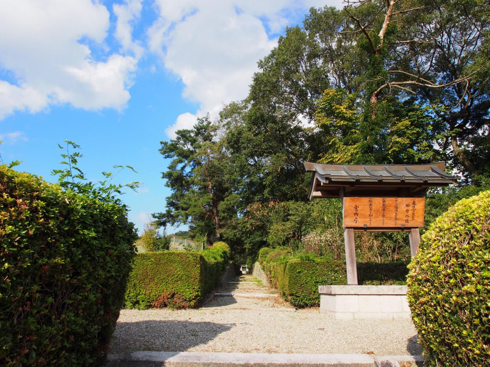 春日宮天皇陵の入り口付近