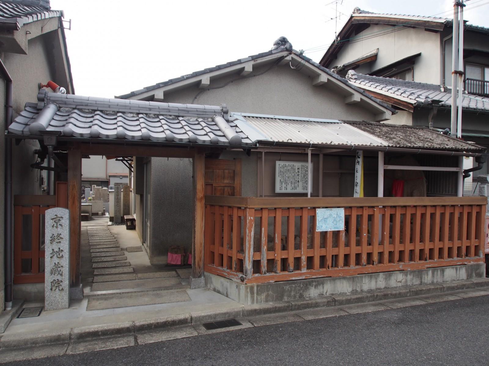 京終地蔵院の外観
