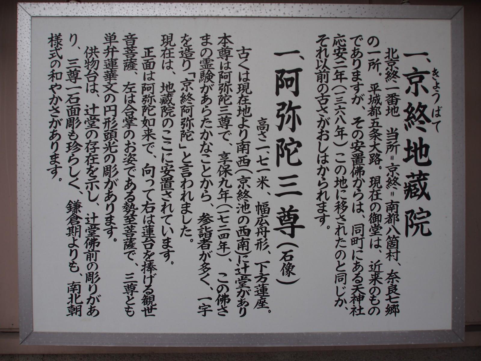京終地蔵院の案内板