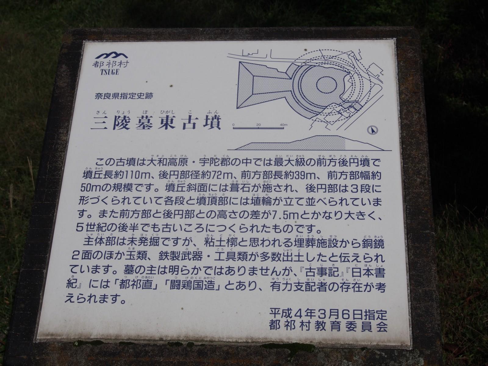 三陵墓東古墳の案内板