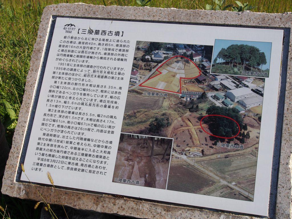 三陵墓西古墳の案内板