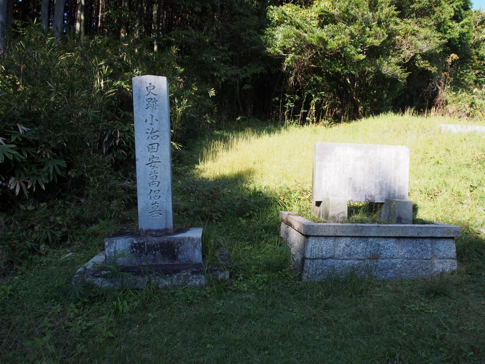 小治田安萬侶墓の石標