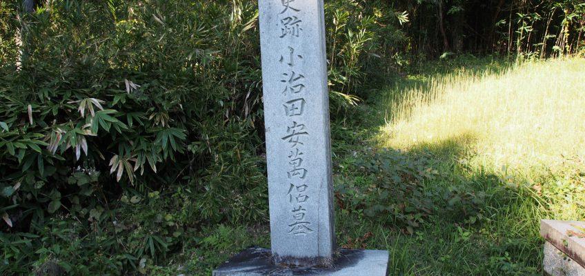 小治田安萬侶の墓