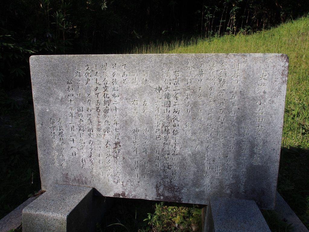 小治田安萬侶墓の案内板
