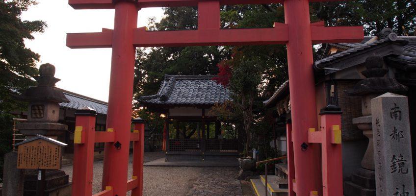 南都鏡神社