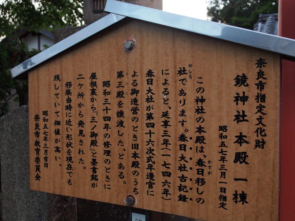 鏡神社本殿の案内板