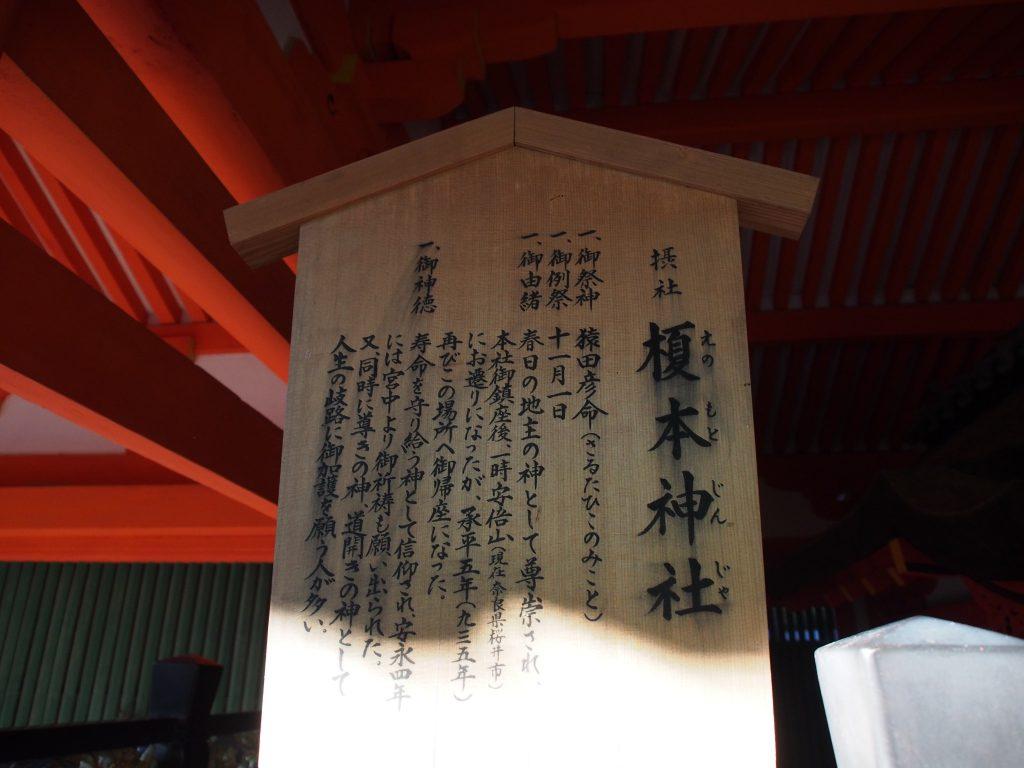 榎本神社の案内板