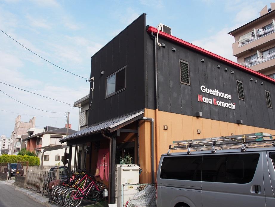 ゲストハウス奈良小町