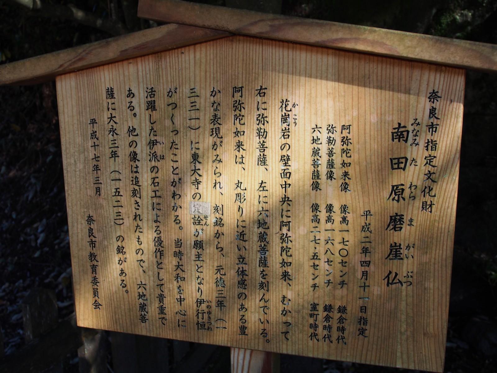 南田原磨崖仏の案内板