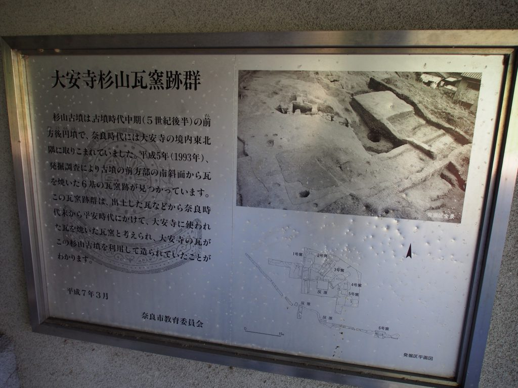 杉山瓦窯跡群の案内板