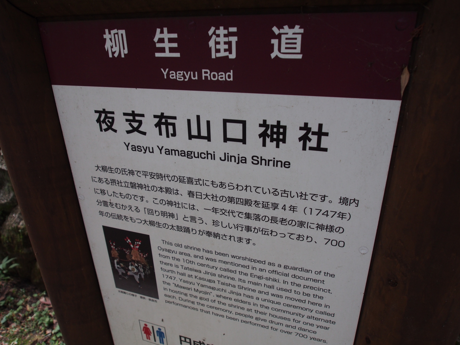 夜支布山口神社の案内板