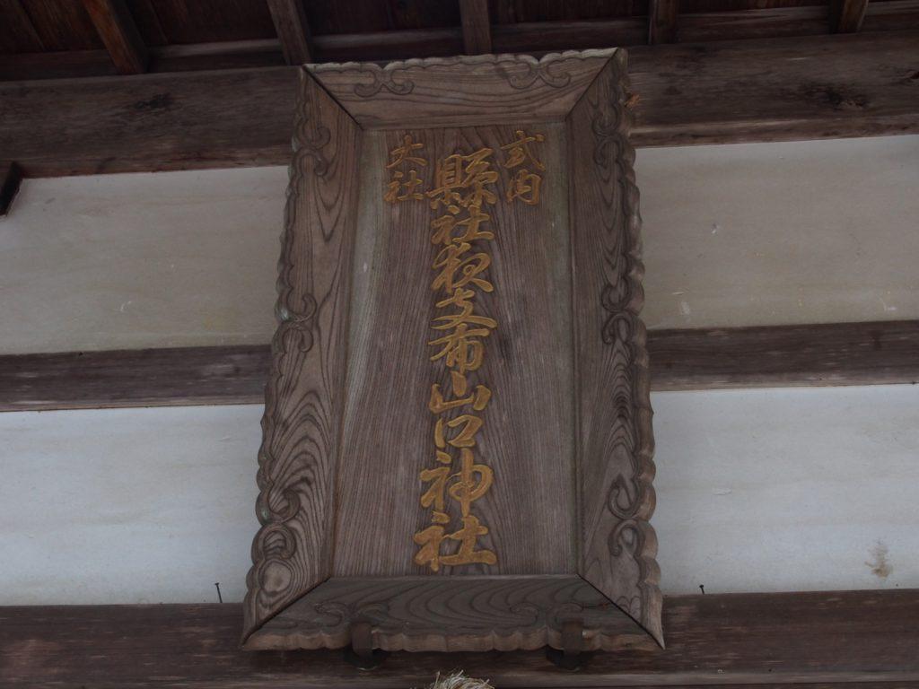 夜支布山口神社の扁額