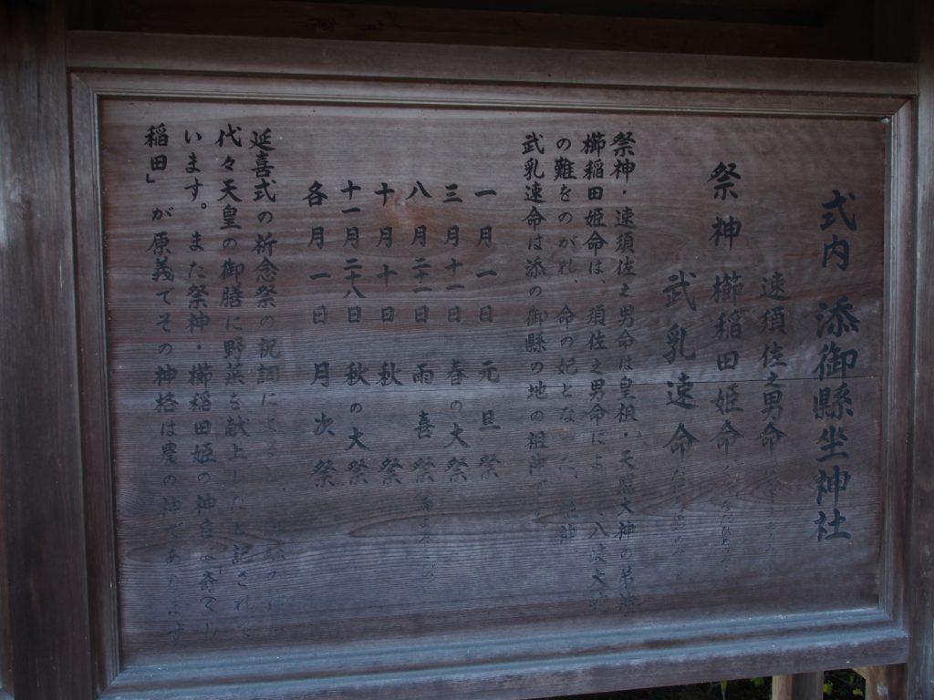 添御県坐神社の案内板