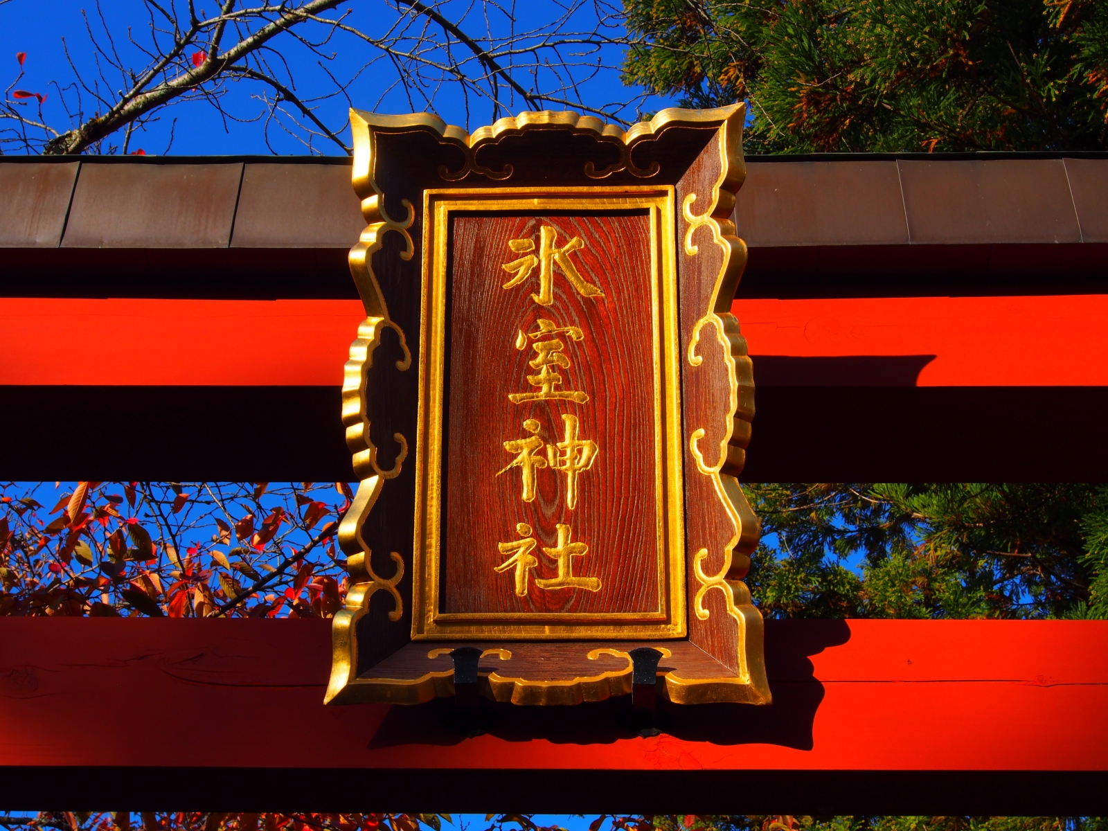 氷室神社の扁額