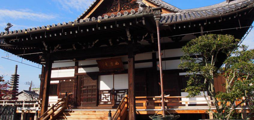 【西方寺】阿弥陀様や大イチョウが魅力の駅近のお寺