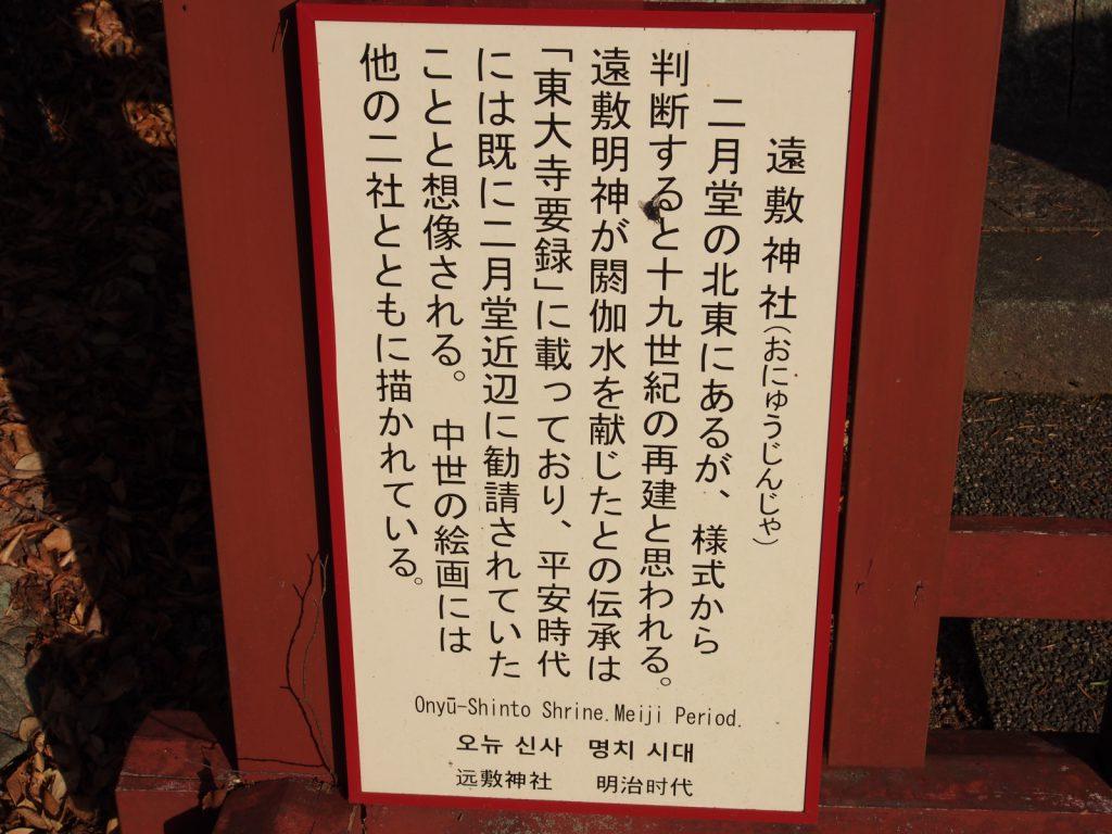 遠敷神社(東大寺)の歴史等の案内板