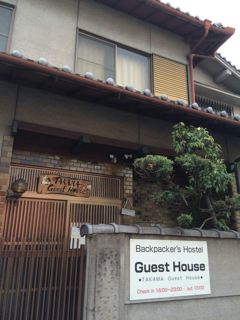 奈良たかまゲストハウス