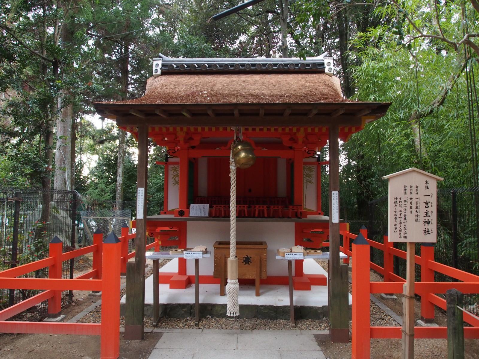一言主神社(春日大社)