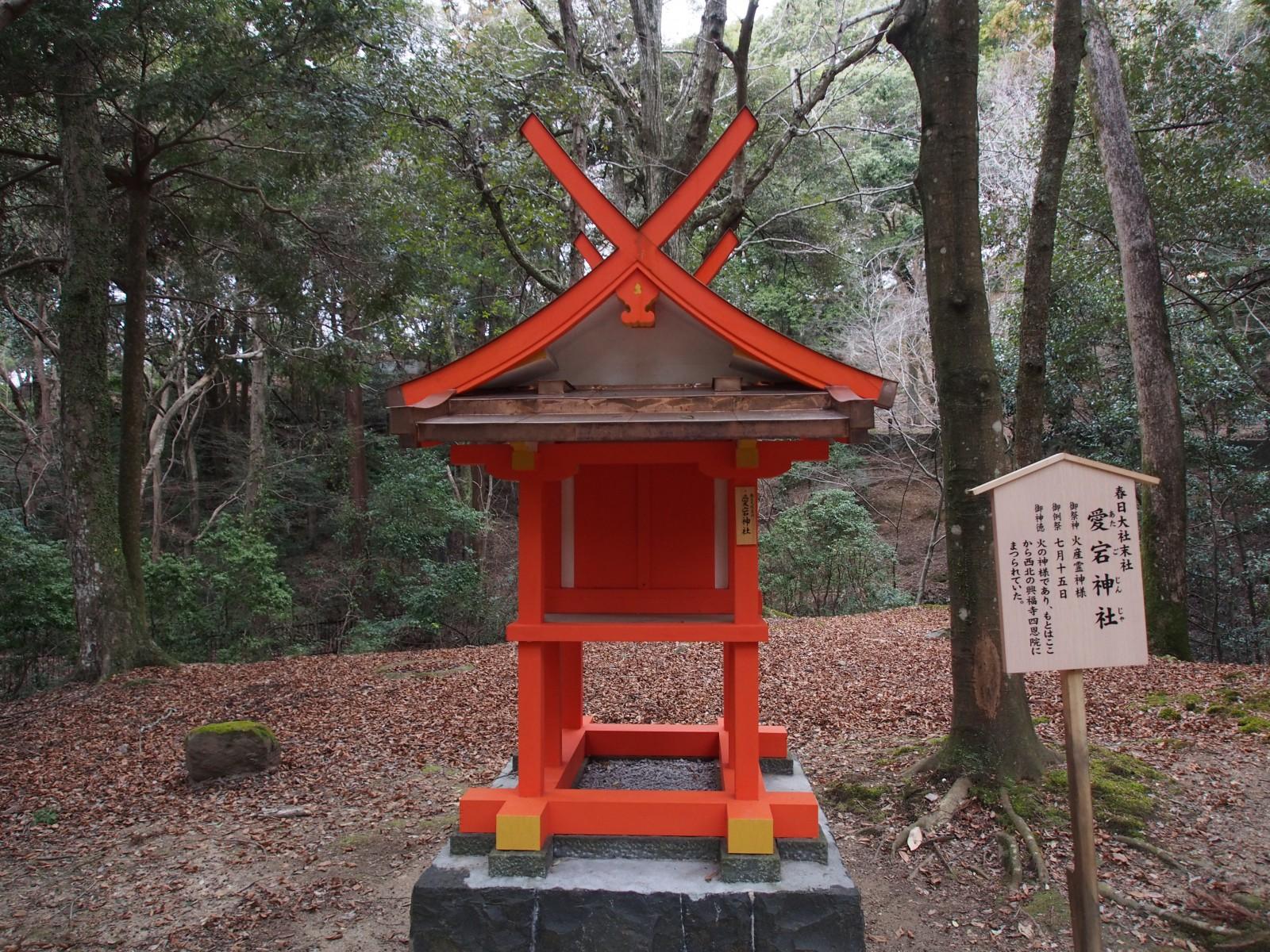 春日大社「愛宕神社」