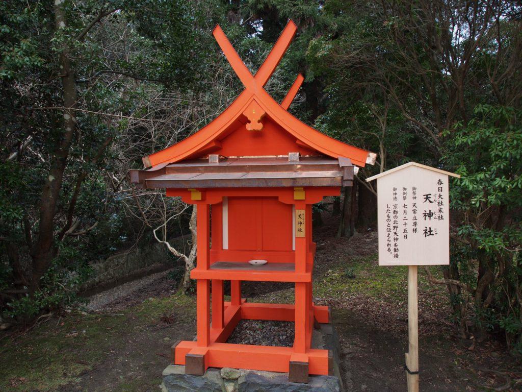 天神社(春日大社)