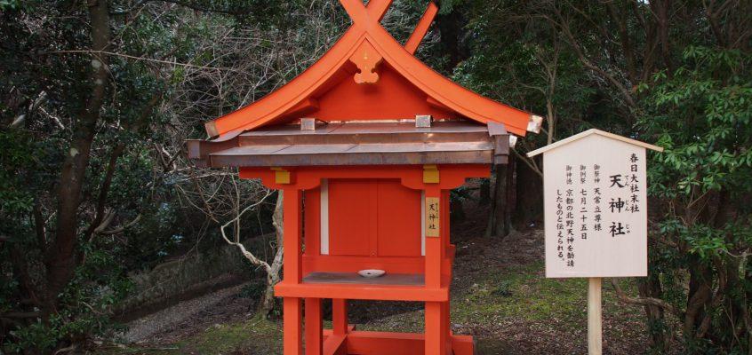 【天神社(春日大社)】京都の北野天神を勧請したと言われる小さな神社