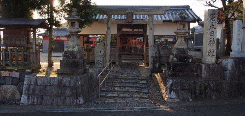 【宅春日神社】春日大社の創建神話と深い関わりを持つ神社