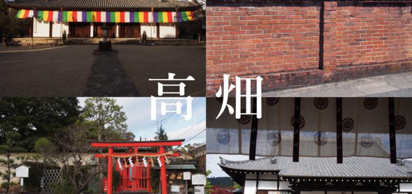 【高畑】「文化の香り」豊かな山裾のエリアには貴重な歴史遺産も多数残される