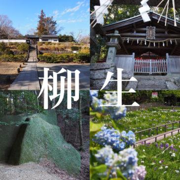 【柳生の里】剣豪の里として有名な地域には「巨石」を巡る信仰も