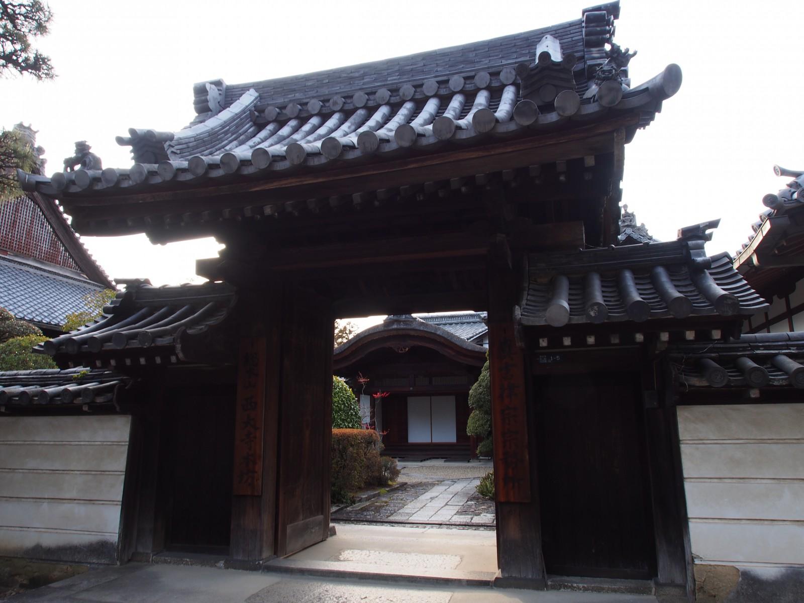 西大寺「本坊」