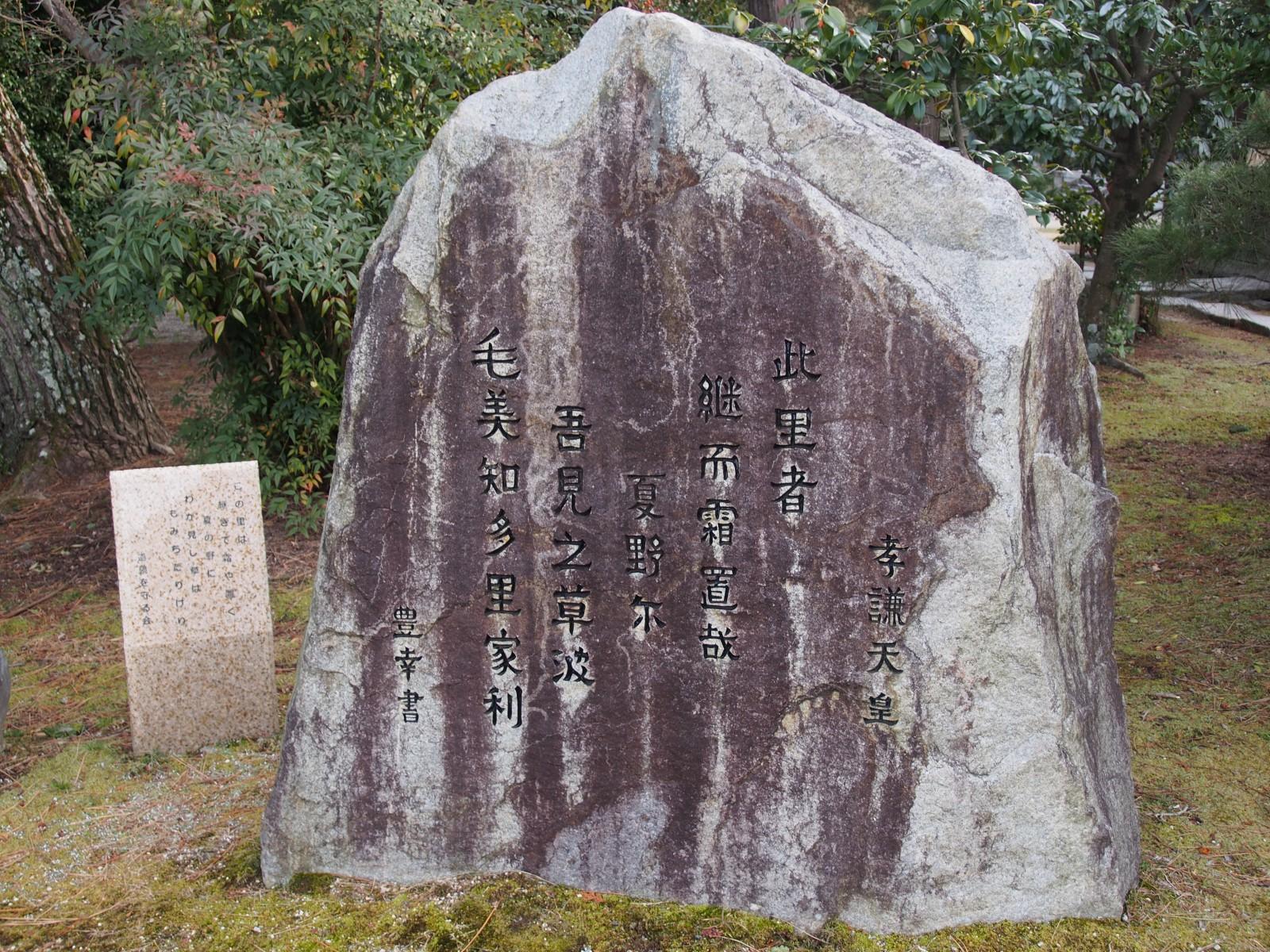 孝謙天皇の万葉歌碑(西大寺)