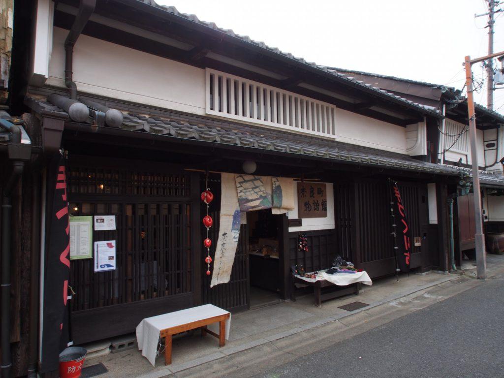 【奈良町物語館】「元興寺」の礎石も残される伝統的な町家を利用した展示・イベント空間