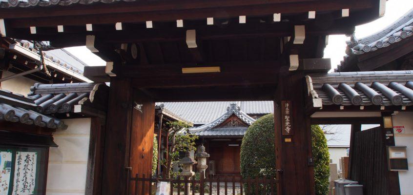 【聖光寺】ならまちらしい細い道沿いにあるかつての元興寺塔頭寺院
