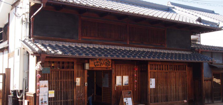 奈良町にぎわいの家の外観