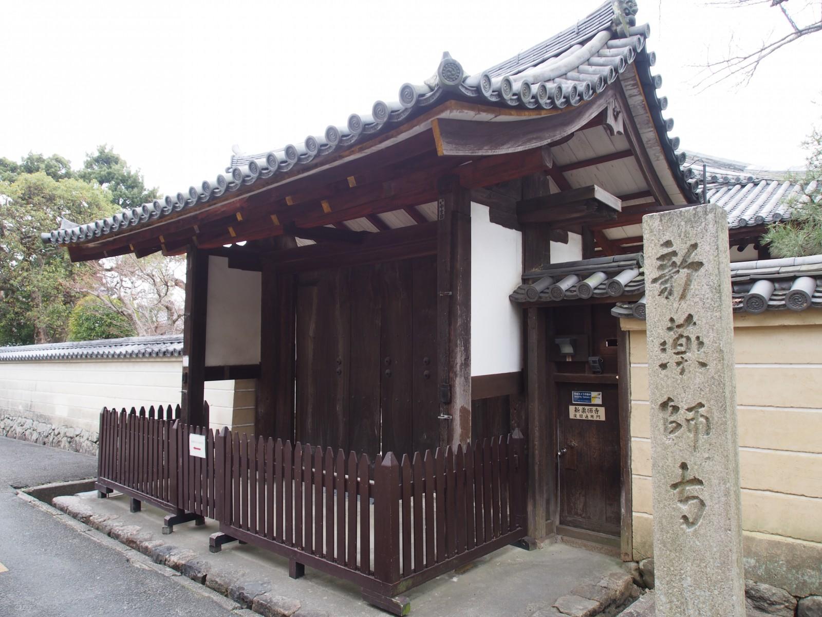 新薬師寺「東門」